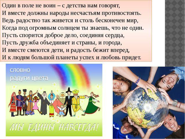 Один в поле не воин – с детства нам говорят, И вместе должны народы несчастья...