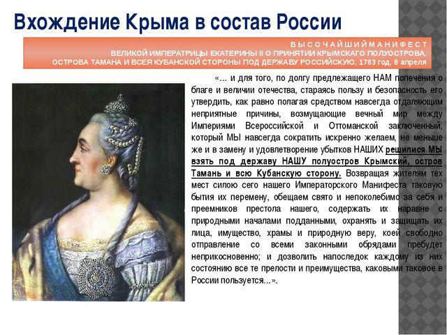 Вхождение Крыма в состав России «… и для того, по долгу предлежащего НАМ поп...
