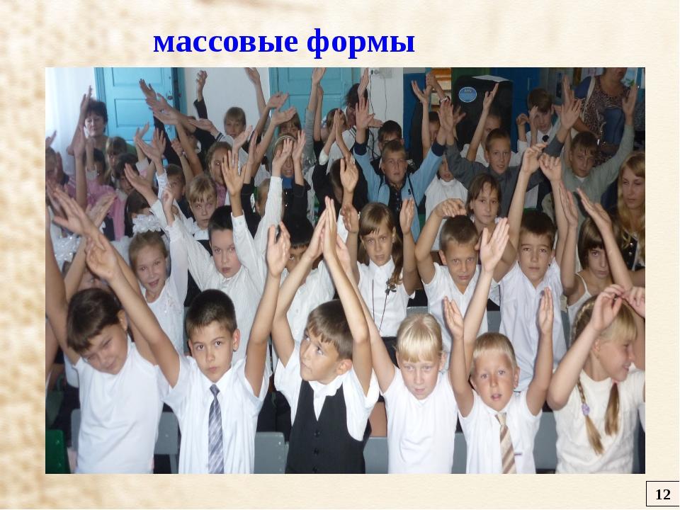 12 массовые формы