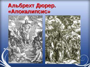 Альбрехт Дюрер. «Апокалипсис»