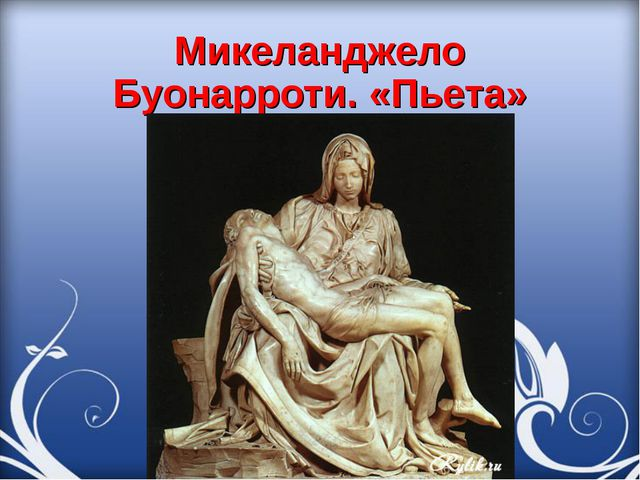 Микеланджело Буонарроти. «Пьета»