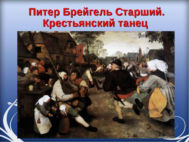 Питер Брейгель Старший. Крестьянский танец
