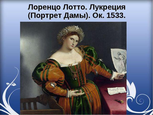 Лоренцо Лотто. Лукреция (Портрет Дамы). Ок. 1533.