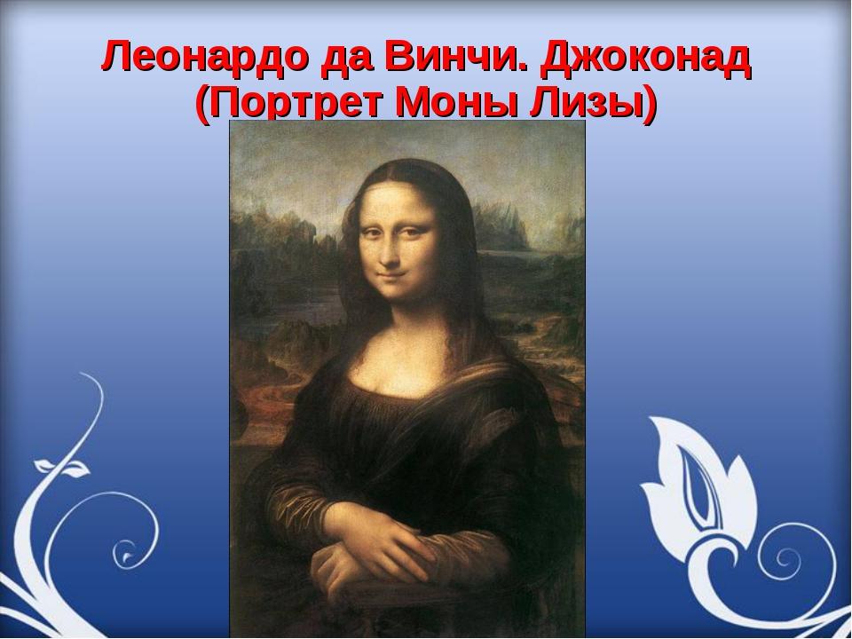 Леонардо да Винчи. Джоконад (Портрет Моны Лизы)