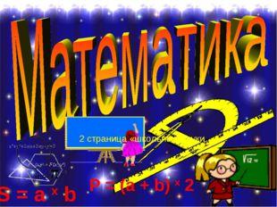 S = a х b P = (a + b) х 2 2 страница «школьные науки»