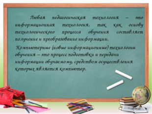 Любая педагогическая технология – это информационная технология, так как осн