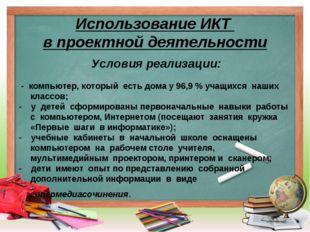 Использование ИКТ в проектной деятельности Условия реализации: - компьютер, к