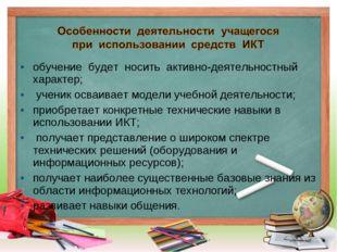 обучение будет носить активно-деятельностный характер; ученик осваивает модел