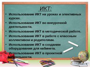 ИКТ: Использование ИКТ на уроках и элективных курсах. Использование ИКТ во в