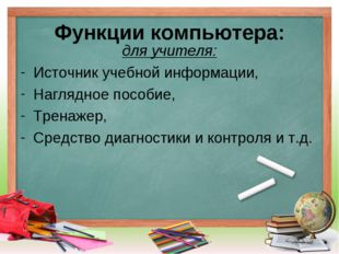 Функции компьютера: для учителя: Источник учебной информации, Наглядное пособ