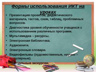 Формы использования ИКТ на уроках Презентация проектов, дидактического матери