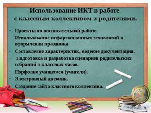 Использование ИКТ в работе с классным коллективом и родителями. Проекты по во