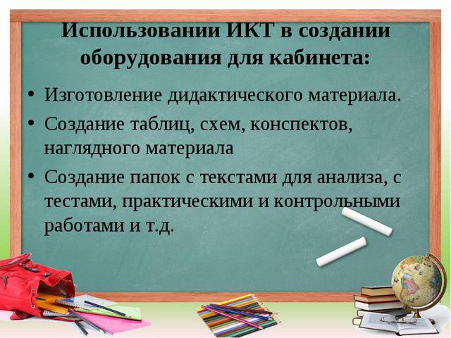 Использовании ИКТ в создании оборудования для кабинета: Изготовление дидактич...