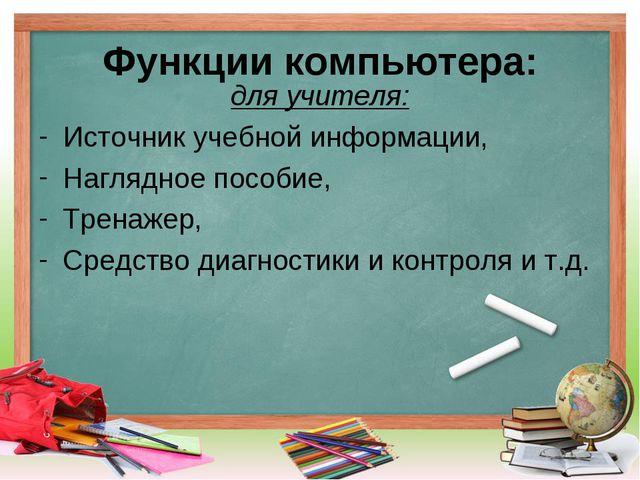 Функции компьютера: для учителя: Источник учебной информации, Наглядное пособ...