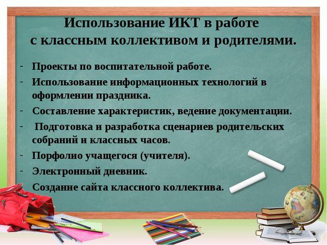Использование ИКТ в работе с классным коллективом и родителями. Проекты по во...
