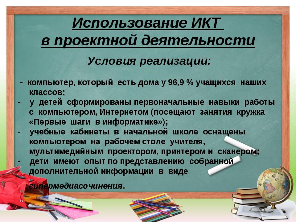 Использование ИКТ в проектной деятельности Условия реализации: - компьютер, к...