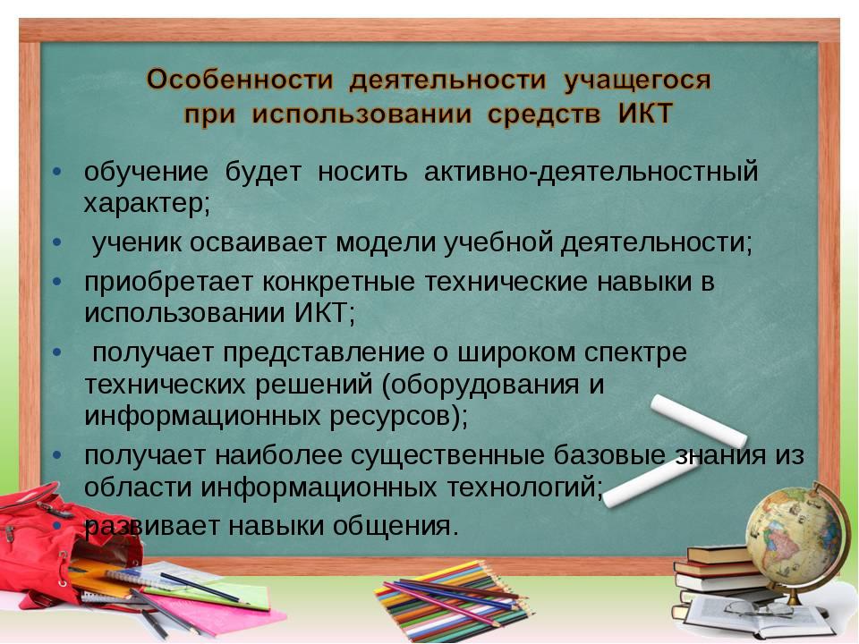 обучение будет носить активно-деятельностный характер; ученик осваивает модел...