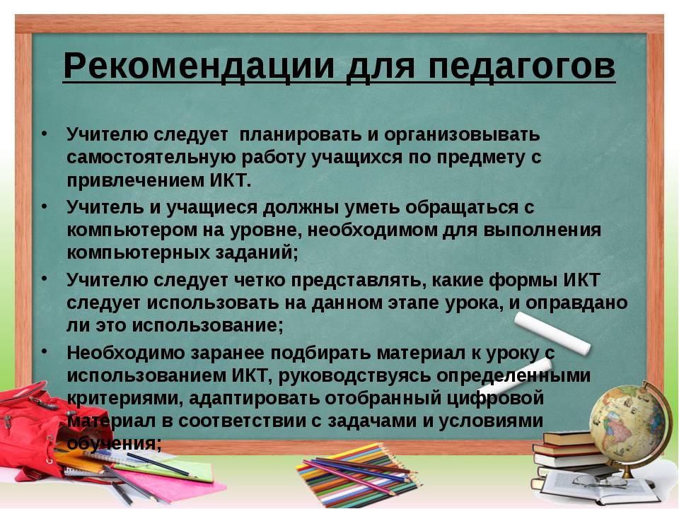 Рекомендации для педагогов Учителю следует планировать и организовывать самос...