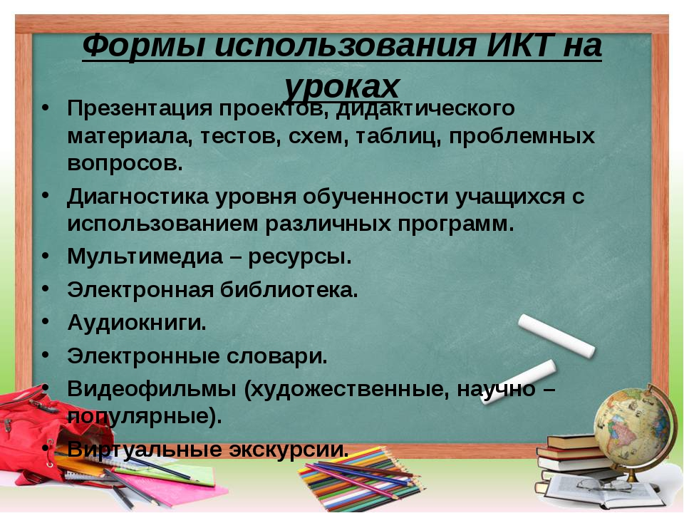 Формы использования ИКТ на уроках Презентация проектов, дидактического матери...