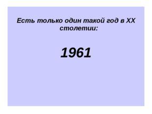 Есть только один такой год в ХХ столетии: 1961
