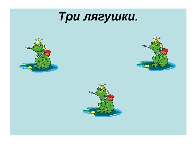 Три лягушки.