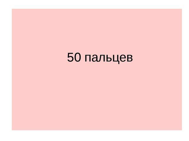 50 пальцев