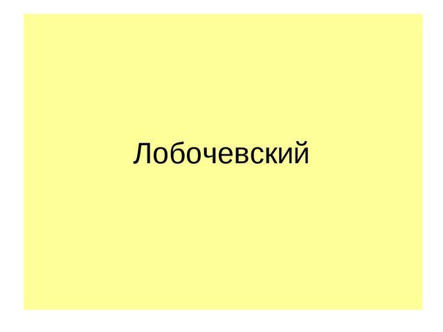 Лобочевский