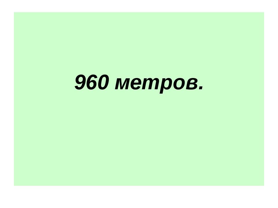 960 метров.