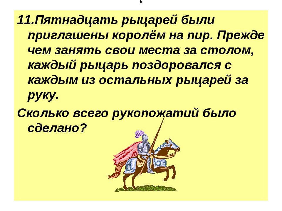 , 11.Пятнадцать рыцарей были приглашены королём на пир. Прежде чем занять сво...
