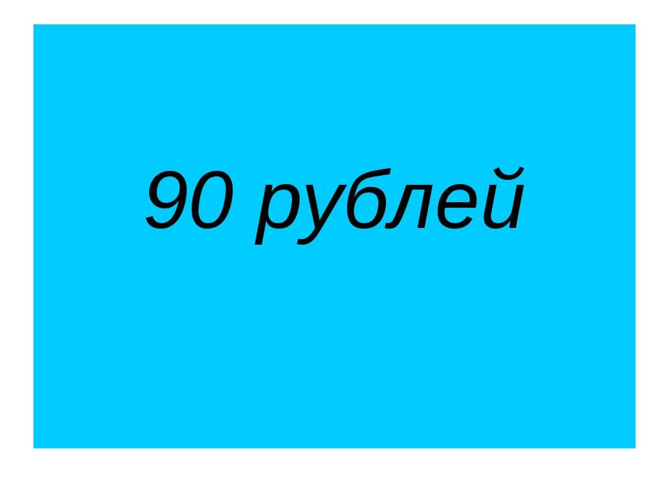 90 рублей