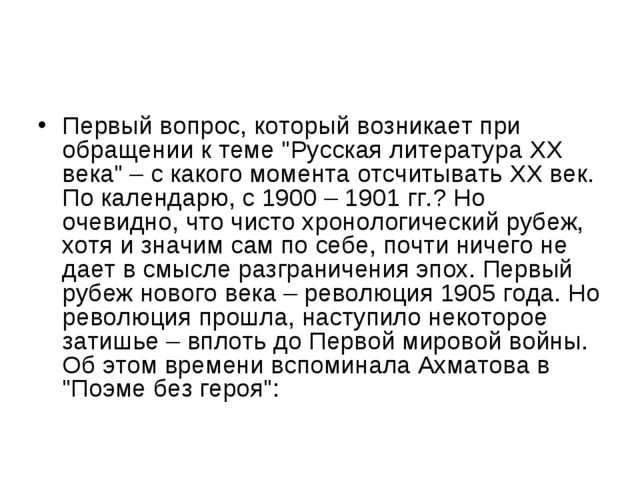 """Первый вопрос, который возникает при обращении к теме """"Русская литература XX..."""