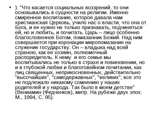 """): """"Что касается социальных воззрений, то они основывались в сущности на рели..."""