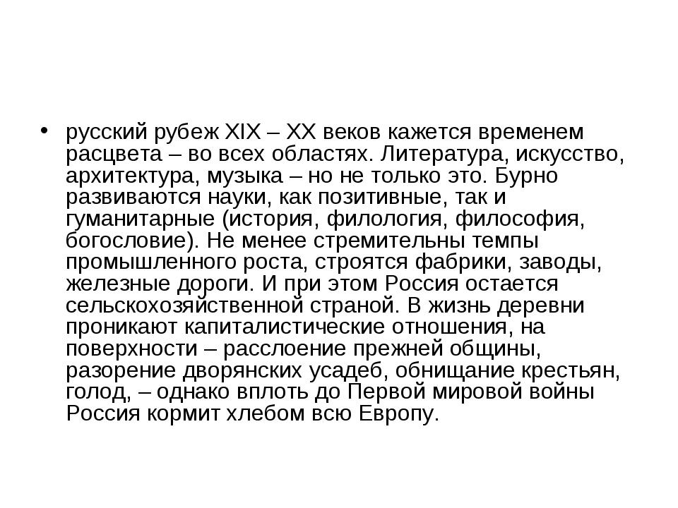 русский рубеж XIX – XX веков кажется временем расцвета – во всех областях. Ли...