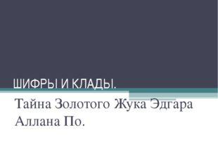 ШИФРЫ И КЛАДЫ. Тайна Золотого Жука Эдгара Аллана По.