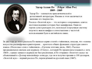 Эдгар Аллан По (Edgar Allan Poe) 1809 - 1849 Эдгар По – основатель приключенч