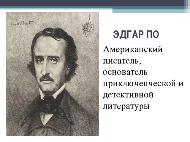 ЭДГАР ПО Американский писатель, основатель приключенческой и детективной лите...