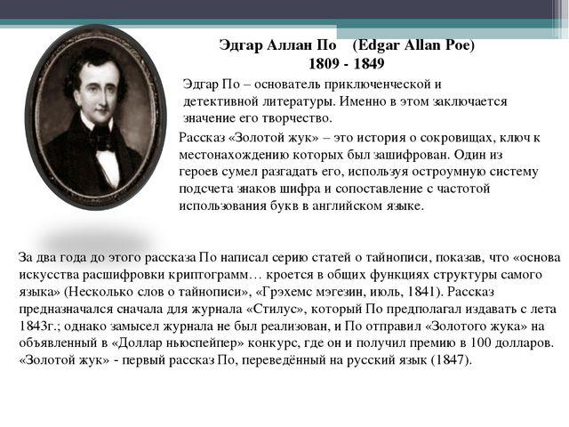 Эдгар Аллан По (Edgar Allan Poe) 1809 - 1849 Эдгар По – основатель приключенч...