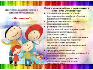 Цели и задачи работы с родителями в 2014 - 2015 учебном году: установление к