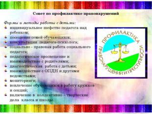 Совет по профилактике правонарушений Формы и методы работы с детьми: индивид