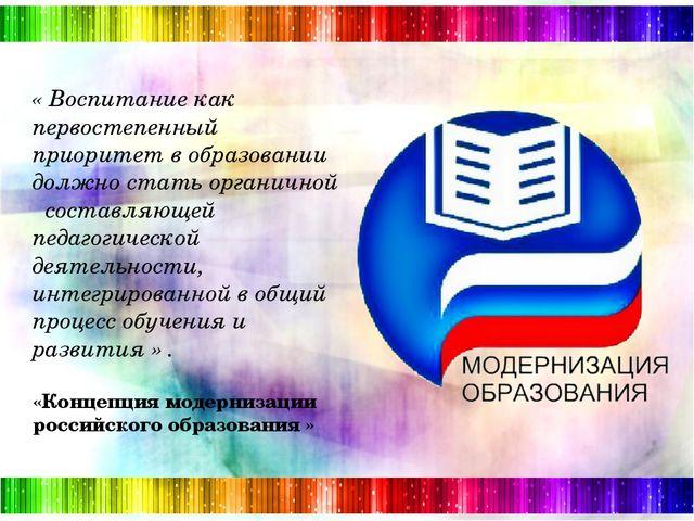 « Воспитание как первостепенный приоритет в образовании должно стать органич...