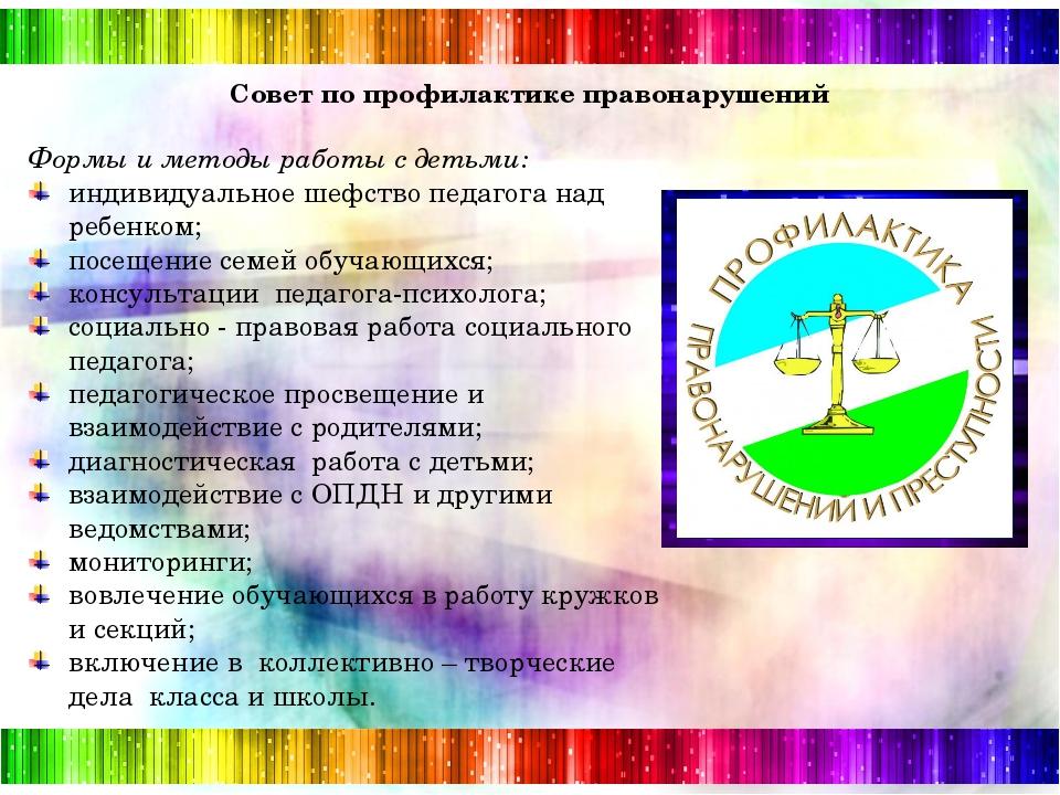 Совет по профилактике правонарушений Формы и методы работы с детьми: индивид...