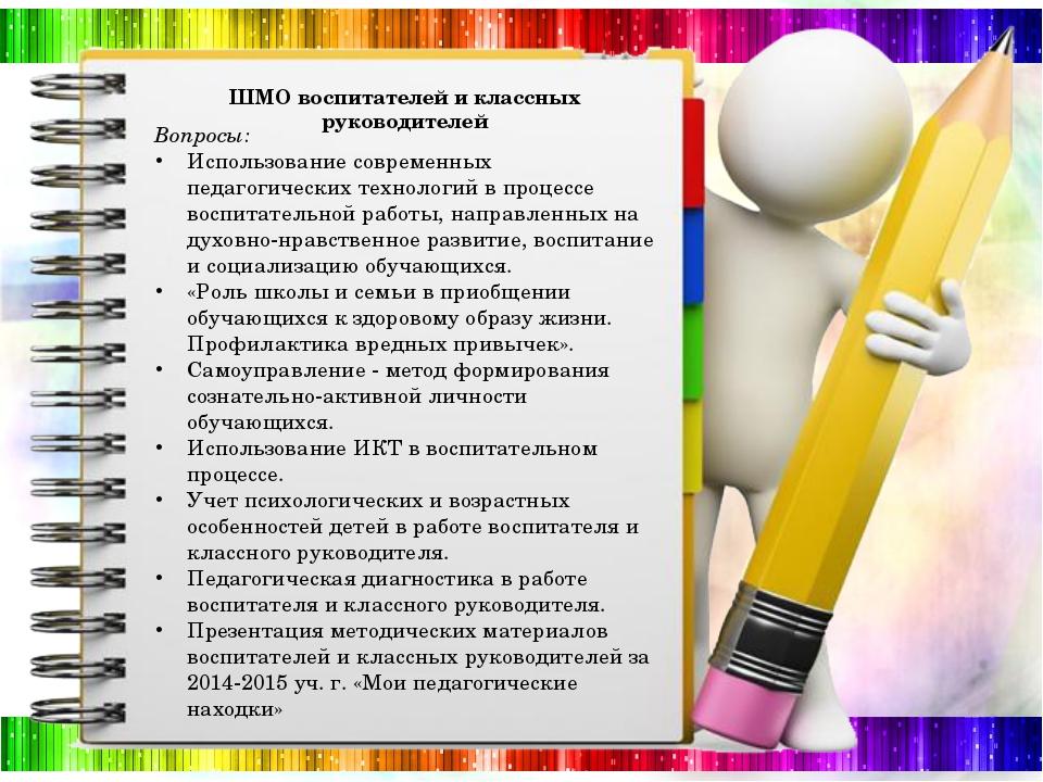 ШМО воспитателей и классных руководителей Вопросы: Использование современных...