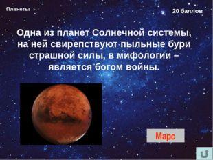 Планеты 20 баллов Марс Одна из планет Солнечной системы, на ней свирепствуют