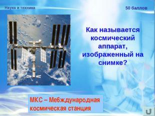 Наука и техника 50 баллов Как называется космический аппарат, изображенный на