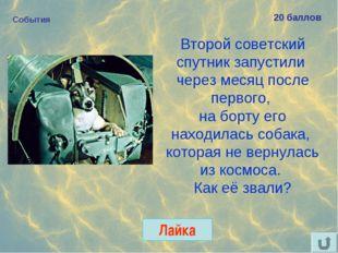 События 20 баллов Второй советский спутник запустили через месяц после первог