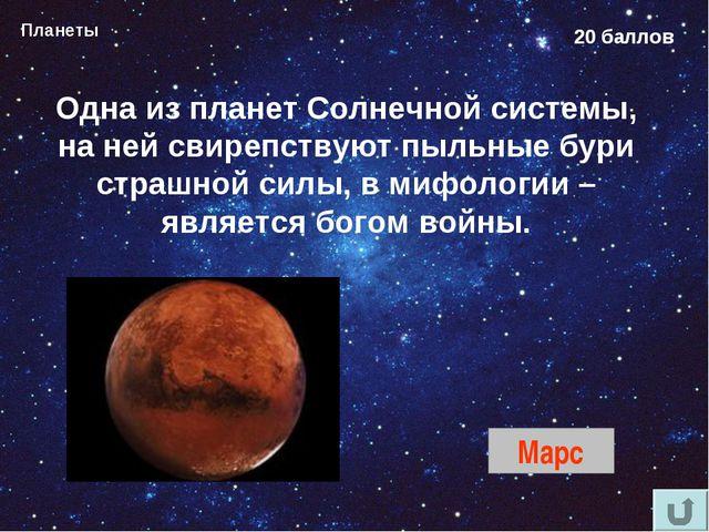Планеты 20 баллов Марс Одна из планет Солнечной системы, на ней свирепствуют...