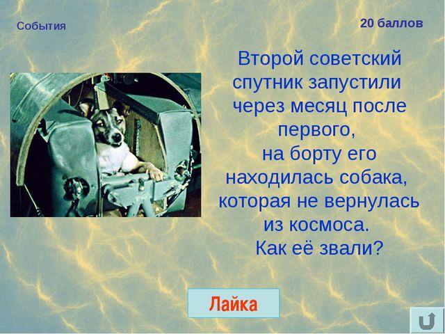 События 20 баллов Второй советский спутник запустили через месяц после первог...