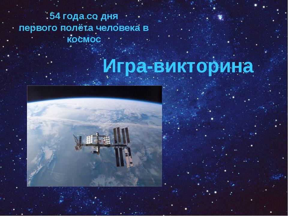Игра-викторина 54 года со дня первого полёта человека в космос