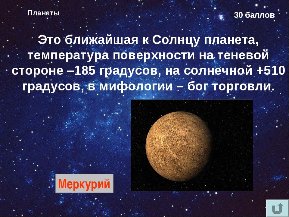 Планеты 30 баллов Это ближайшая к Солнцу планета, температура поверхности на...