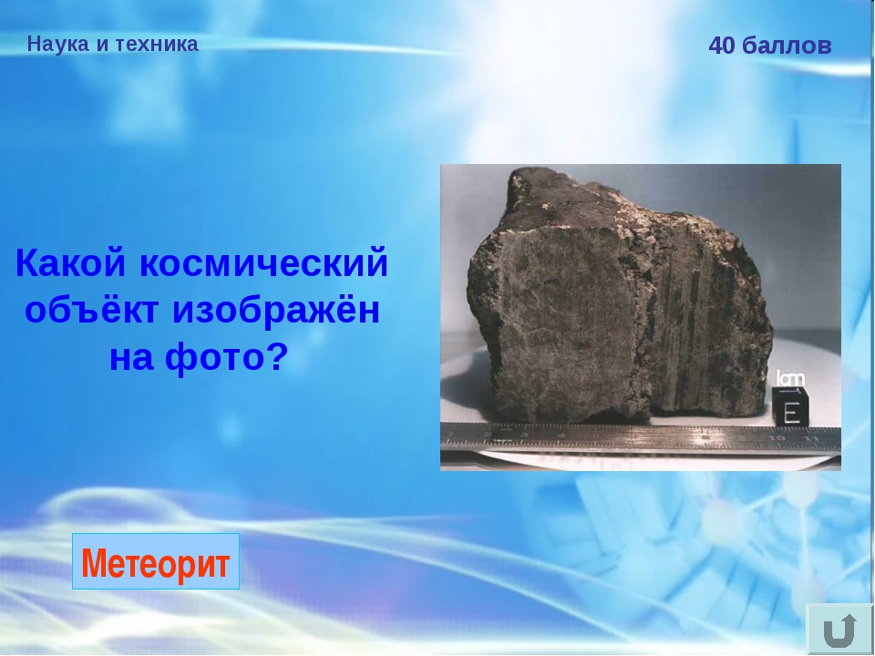 Наука и техника 40 баллов Какой космический объёкт изображён на фото? Метеорит